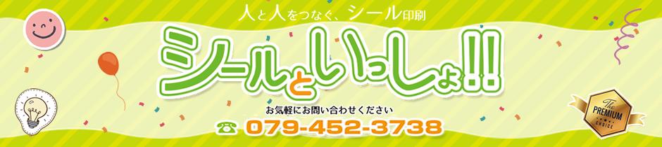 シールといっしょのでおなじみ、兵庫県 加古川市のシール ラベル ステッカー作成  エイコー印刷