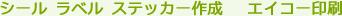 兵庫県のシール ラベル ステッカー作成  エイコー印刷